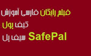 فیلم رایگان فارسی آموزش کیف پول سیف پل SafePal