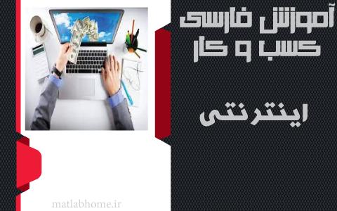 فیلم رایگان فارسی آموزش راه اندازی کسب و کار اینترنتی