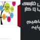 فیلم-رایگان-فارسی-آموزش-مفاهیم-پایه-کسب-و-کار