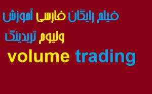 فیلم رایگان فارسی آموزش ولوم تریدینگ volume trading