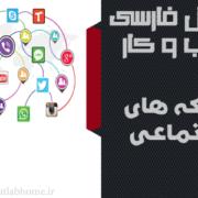 فیلم رایگان فارسی آموزش کسب و کار در شبکه های اجتماعی