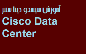 آموزش سیسکو دیتا سنتر Cisco Data Center