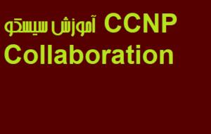 آموزش سیسکو CCNP Collaboration