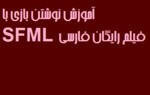 آموزش نوشتن بازی با SFML فیلم رایگان فارسی