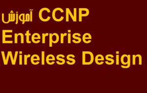 آموزش CCNP Enterprise Wireless Design