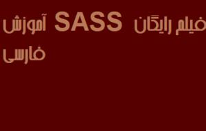 آموزش SASS فیلم رایگان فارسی