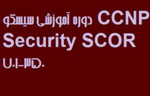 دوره آموزشی سیسکو CCNP Security SCOR 350-701