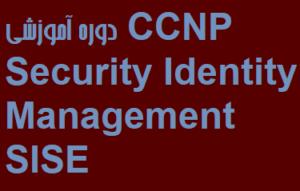 دوره آموزشی CCNP Security Identity Management SISE