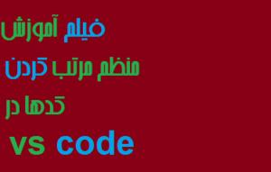 فیلم آموزش منظم مرتب کردن کدها در vs code