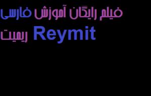 فیلم رایگان آموزش فارسی ریمیت Reymit