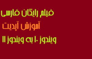 فیلم رایگان فارسی آموزش آپدیت ویندوز 10 به ویندوز 11