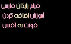 فیلم رایگان فارسی آموزش اضافه کردن فونت به آفیس