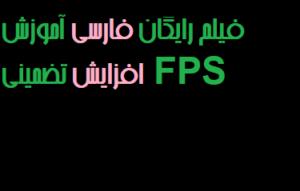 فیلم رایگان فارسی آموزش افزایش تضمینی FPS