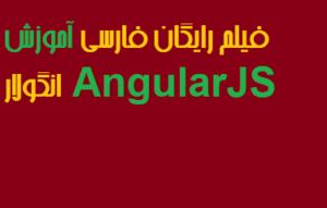 فیلم رایگان فارسی آموزش انگولار AngularJS