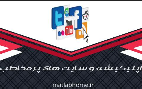 فیلم رایگان فارسی آموزش اپلیکیشن و سایت های پرمخاطب