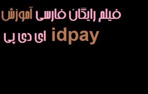 فیلم رایگان فارسی آموزش ای دی پی idpay