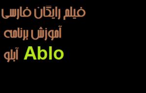 فیلم رایگان فارسی آموزش برنامه آبلو Ablo