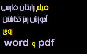 فیلم رایگان فارسی آموزش رمز گذاشتن روی word و pdf