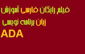 فیلم رایگان فارسی آموزش زبان برنامه نویسی ADA