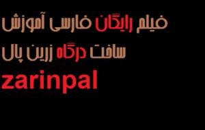 فیلم رایگان فارسی آموزش ساخت درگاه زرین پال zarinpal