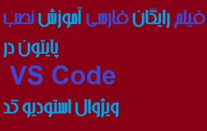 فیلم رایگان فارسی آموزش نصب پایتون در VS Code ویژوال استودیو کد
