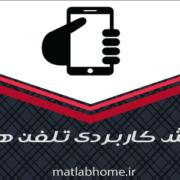 فیلم-رایگان-فارسی-آموزش-کاربردی-تلفن-همراه