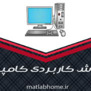 فیلم رایگان فارسی آموزش کاربردی کامپیوتر دانلود تصویری