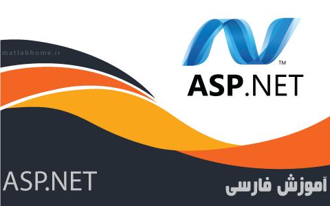فیلم-رایگان-فارسی-آموزش-ASP.NET