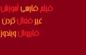 فیلم فارسی آموزش غیر فعال کردن فایروال ویندوز