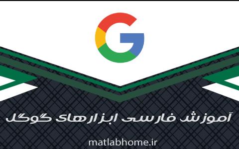 آموزش ابزار های گوگل فیلم رایگان فارسی
