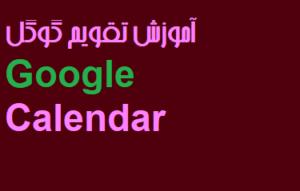 آموزش تقویم گوگل Google Calendar فیلم رایگان فارسی PDF دانلود جامع تصویری