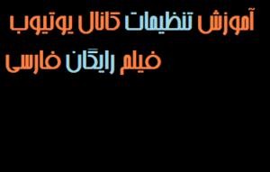 آموزش تنظیمات کانال یوتیوبفیلم رایگان فارسی