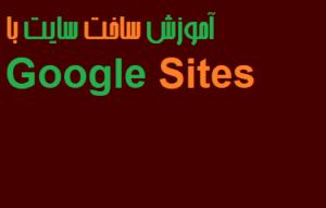 آموزش ساخت سایت با Google Sites فیلم رایگان فارسی