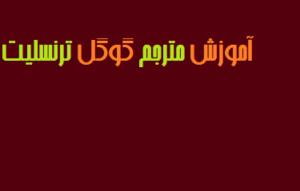 آموزش مترجم گوگل ترنسلیت فیلم رایگان فارسی PDF دانلود Google Translate جامع تصویری