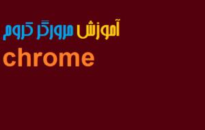 آموزش مرورگر کروم chrome