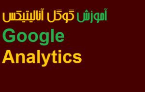 آموزش گوگل آنالیتیکس Google Analytics فیلم رایگان فارسی