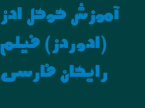 آموزش گوگل ادز (ادوردز) فیلم رایگان فارسی