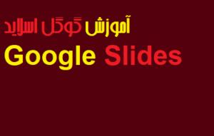 آموزش گوگل اسلاید Google Slides