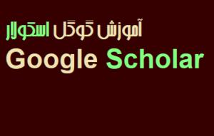 آموزش گوگل اسکولار Google Scholar فیلم رایگان فارسی