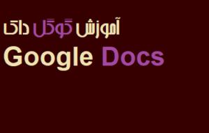 آموزش گوگل داک Google Docs فیلم رایگان فارسی