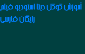 آموزش گوگل دیتا استودیو فیلم رایگان فارسی