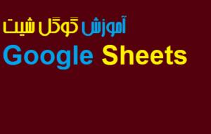 آموزش گوگل شیت Google Sheets