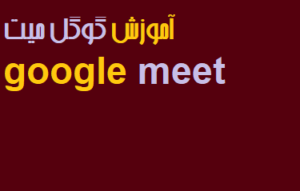 آموزش گوگل میت google meet فیلم رایگان فارسی PDF دانلود جامع تصویری