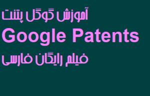 آموزش گوگل پتنت Google Patents فیلم رایگان فارسی