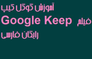 آموزش گوگل کیپ Google Keep فیلم رایگان فارسی