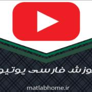 آموزش-یوتیوب-youtube-فیلم-رایگان-فارسی