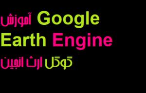 آموزش Google Earth Engine گوگل ارث انجین