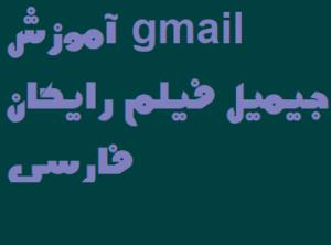 آموزش gmail جیمیل فیلم رایگان فارسی