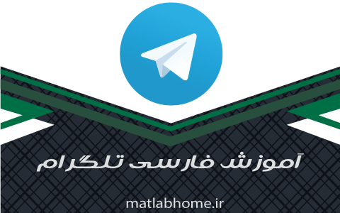 آموزش تلگرام فیلم رایگان فارسی دانلود PDF کامل جامع تصویری