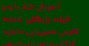 آموزش کار با ویز waze فیلم رایگان فارسی مسیریابی دانلود برنامه اپلیکیشن PDF کامل جامع تصویری